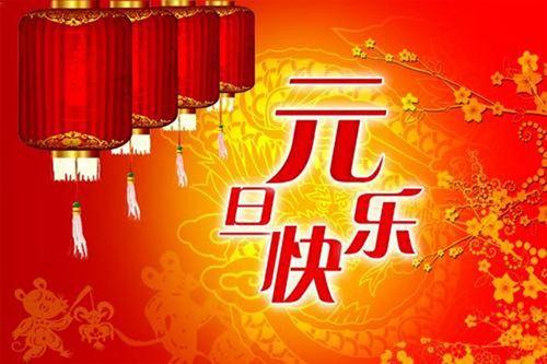 元旦节放几天假 元旦节怎么放假_WWW.XUNWANGBA.COM