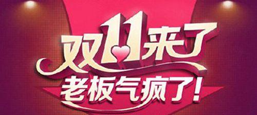 双十一活动文案 双十一活动标语 双十一广告宣传语_WWW.XUNWANGBA.COM