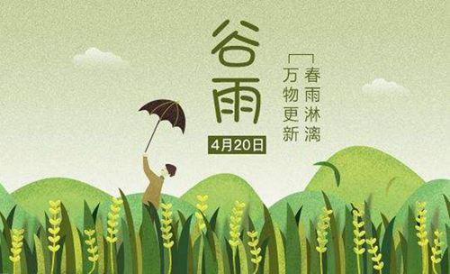 谷雨节气有什么讲究 谷雨节气有什么说法_WWW.XUNWANGBA.COM