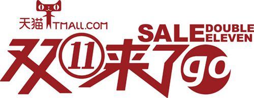 双十一活动促销标语 双十一活动促销话术 双十一活动促销文案_WWW.XUNWANGBA.COM
