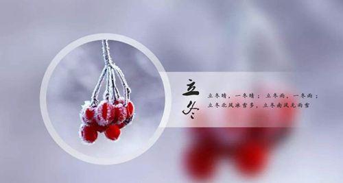 什么时候立冬几点几分 什么时候立冬的时间 立冬的时间是几点_WWW.XUNWANGBA.COM