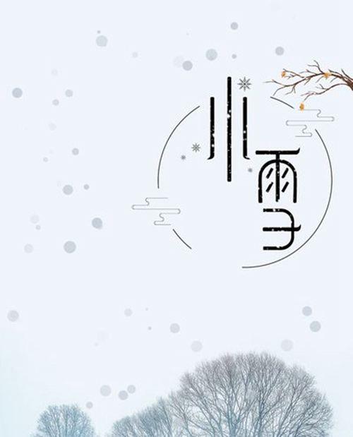 关于小雪的朋友圈说说 今天小雪朋友圈说点什么_WWW.XUNWANGBA.COM