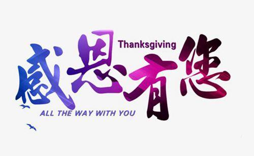 感恩节过生日的朋友圈说说 感恩节过生日怎么发说说_WWW.XUNWANGBA.COM