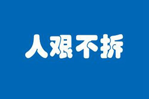 人艰不拆等词被教育部点名 人艰不拆是什么意思_WWW.XUNWANGBA.COM