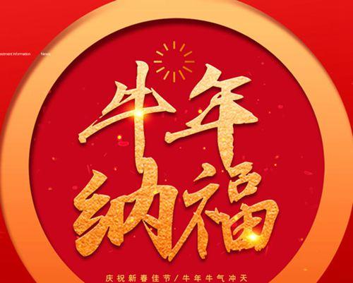 牛年吉祥话 关于牛年的吉祥话_WWW.XUNWANGBA.COM