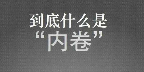 大学生说的内卷是啥意思 内卷是什么意思网络用语 网络内卷是什么意思梗_WWW.XUNWANGBA.COM