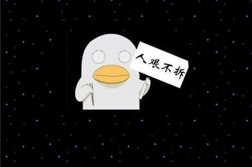 人艰不拆等词被教育部点名,人艰不拆是什么意思_WWW.XUNWANGBA.COM