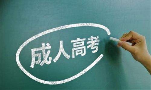 成人高考什么时候报名 成人高考时间表 成人高考时间是几号_WWW.XUNWANGBA.COM