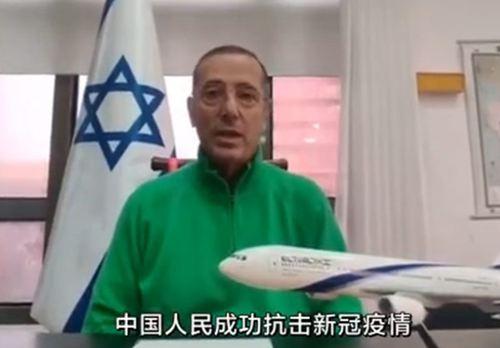 以色列将中国列为绿色国家 中国入境以色列无需隔离_WWW.XUNWANGBA.COM
