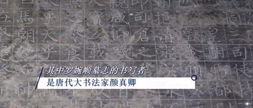 陕西考古发现颜真卿真迹 颜真卿书法值钱吗_WWW.XUNWANGBA.COM