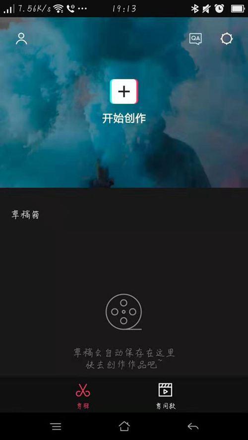 剪映怎么剪辑视频 抖音剪映的使用方法_WWW.XUNWANGBA.COM