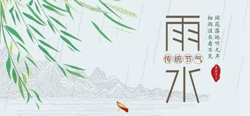 雨水节气要注意什么现象 雨水节气要做些什么事情_WWW.XUNWANGBA.COM
