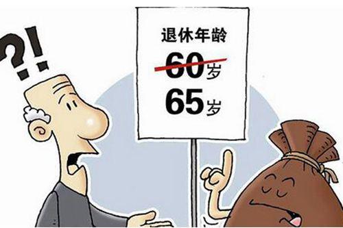 退休年龄最新消息开始执行 退休年龄最新规定 退休年龄延迟最新规定_WWW.XUNWANGBA.COM