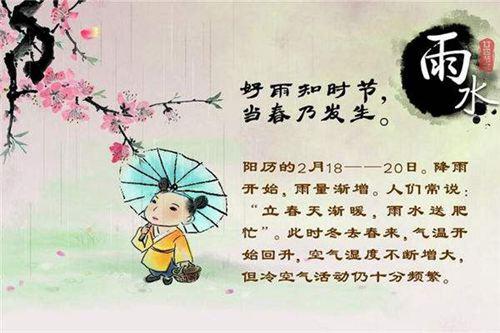 雨水节气有什么风俗 雨水节气有什么讲究_WWW.XUNWANGBA.COM