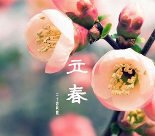 立春有什么讲究 立春要注意什么_WWW.XUNWANGBA.COM
