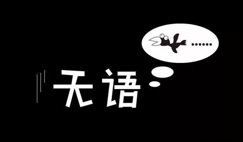 网络用语乌鱼子是什么意思 乌鱼子什么梗 说别人是乌鱼子什么意思_WWW.XUNWANGBA.COM