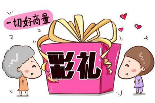 明年结婚真的不允许收彩礼吗 明年彩礼取消规定_WWW.XUNWANGBA.COM