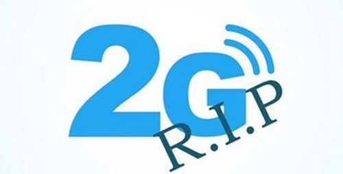 联通最快明年2G全面退网 中国2G网络什么时候关闭_WWW.XUNWANGBA.COM