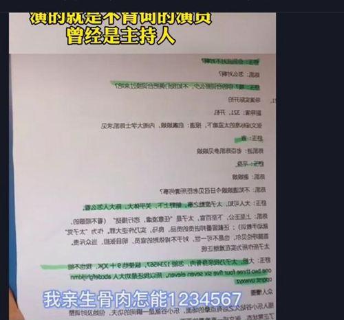 数字小姐到底是谁 数字小姐张朱浩然 数字小姐是什么意思_WWW.XUNWANGBA.COM