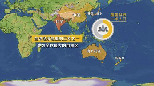 15个RCEP成员国正式签署协定 RCEP成员国有哪些_WWW.XUNWANGBA.COM