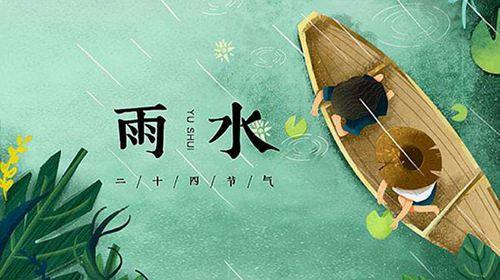 雨水节气养生保健 雨水节气养生原则_WWW.XUNWANGBA.COM