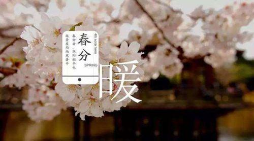 春分是春天的开始还是春天的结束_WWW.XUNWANGBA.COM
