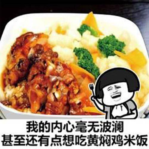 网络词干饭是什么意思 干饭了干饭了什么梗 干饭了干饭了是什么意思网络语_WWW.XUNWANGBA.COM