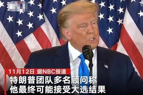 特朗普或将接受结果但不承认败选 特朗普承认大选结果_WWW.XUNWANGBA.COM
