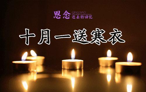 十月初一是什么节 每年的阴历十月初一是什么节 十月初一是什么节有什么禁忌_WWW.XUNWANGBA.COM
