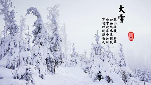 大雪节气的含义是什么 大雪节气的由来和风俗 大雪节气是几月几日_WWW.XUNWANGBA.COM