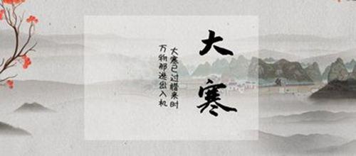 大寒节气的优美诗词 大寒节气的古诗_WWW.XUNWANGBA.COM