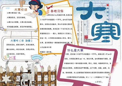 大寒节气手抄报大全 大寒节气手抄报图片_WWW.XUNWANGBA.COM
