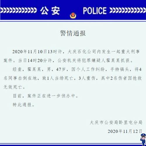 一男子持镐头袭击同事致3死1伤 同事之间的相处之道_WWW.XUNWANGBA.COM