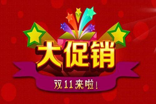 京东双十一什么时候开始 京东双十一活动时间是几天_WWW.XUNWANGBA.COM