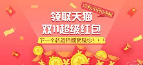 双十一超级红包怎么领取 双十一超级红包在哪里 双十一超级红包口令怎么生成_WWW.XUNWANGBA.COM
