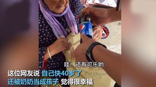 95岁奶奶赶集给40岁孙子买零食_WWW.XUNWANGBA.COM