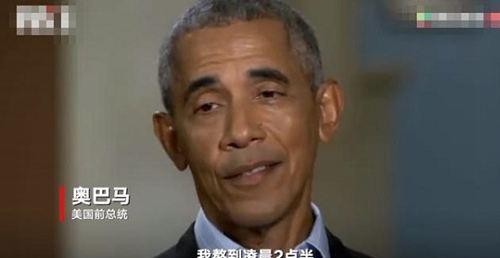 奥巴马:当年我熬夜祝特朗普胜选 奥巴马和特朗普关系怎么样_WWW.XUNWANGBA.COM