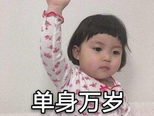 我国单身成年人口2.4亿人 我国单身人口已达2.4亿_WWW.XUNWANGBA.COM