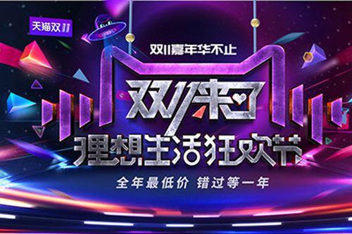天猫双11销售额超4982亿 天猫双十一成交额_WWW.XUNWANGBA.COM