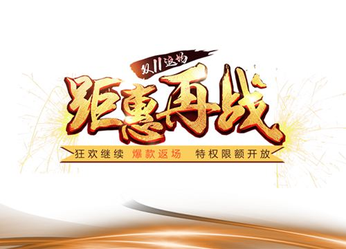 双十一返场是什么意思 双十一返场红包什么时候_WWW.XUNWANGBA.COM
