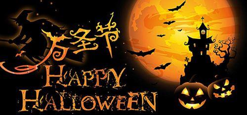万圣节是几月几日 万圣节是什么时候_WWW.XUNWANGBA.COM