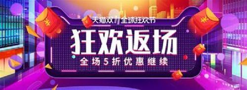 双十一返场活动 双11返场什么时候开始 双十一返场时间_WWW.XUNWANGBA.COM