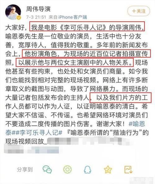 导演发声喻恩泰事件疑似反转 喻恩泰事件视频_WWW.XUNWANGBA.COM