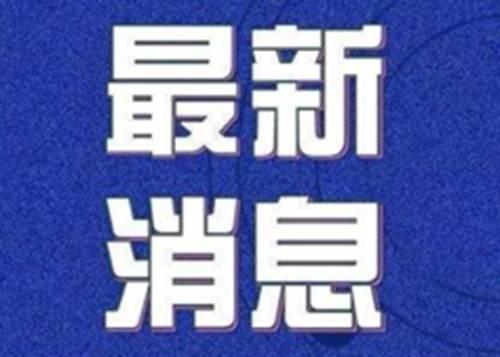 31省份新增5例确诊2例为本土病例 北京低风险地区有哪些_WWW.XUNWANGBA.COM