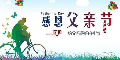 父亲节祝福语简短 父亲节祝福短信语简单_WWW.XUNWANGBA.COM