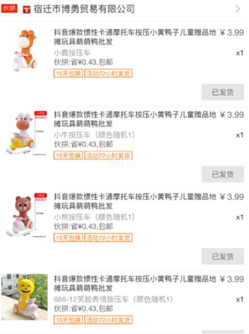 地摊卖玩具怎么进货_WWW.XUNWANGBA.COM