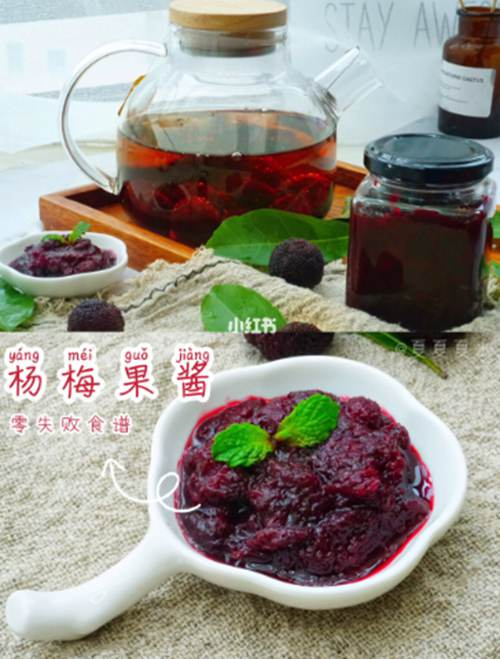 杨梅冷冻一年可以煮水吃吗_WWW.XUNWANGBA.COM
