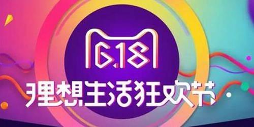 天猫618活动力度大不大 天猫618折扣大不大_WWW.XUNWANGBA.COM