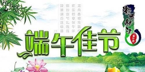 端午节又叫什么节日 端午节又称什么和什么_WWW.XUNWANGBA.COM