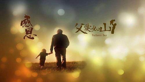 父亲节起源于什么时候 父亲节起源于哪一年哪天 父亲节是什么时候开始有的_WWW.XUNWANGBA.COM